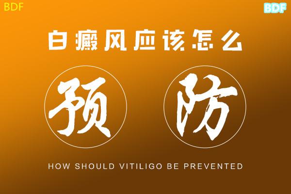 白癞风皮肤疾病的预防有哪些方法