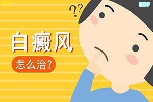 患上白癞风疾病可以治疗好吗