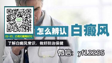 白癜风病早期症状