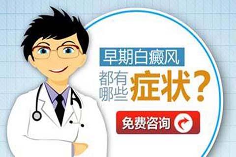 烟台陈长斌解释什么是白癜风早期症状